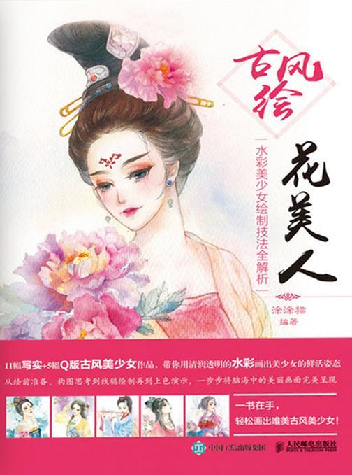 古风绘花美人——水彩美少女绘制技法全解析