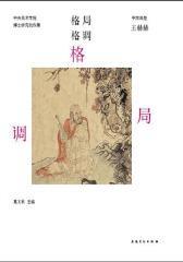 中央美术学院-实践类博士-研究创作集-中国画卷-王赫赫