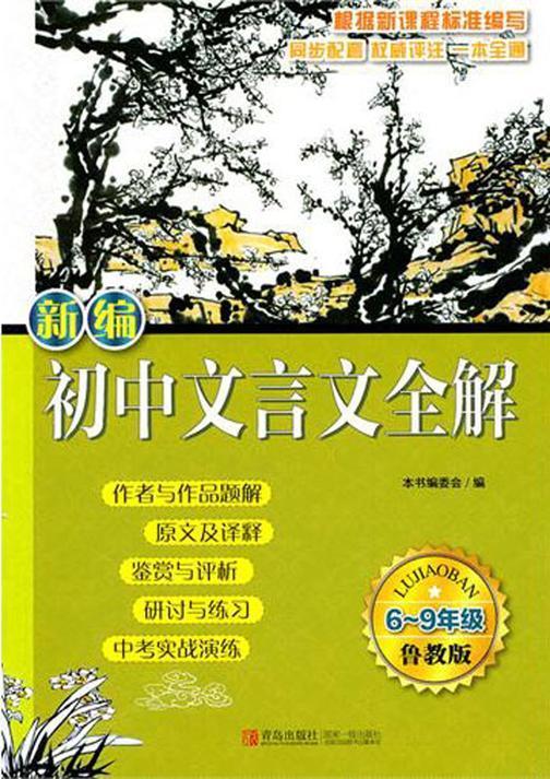 新编初中文言文全解(配鲁教版)(仅适用PC阅读)