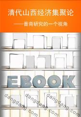 清代山西经济集聚论——晋商研究的一个视角