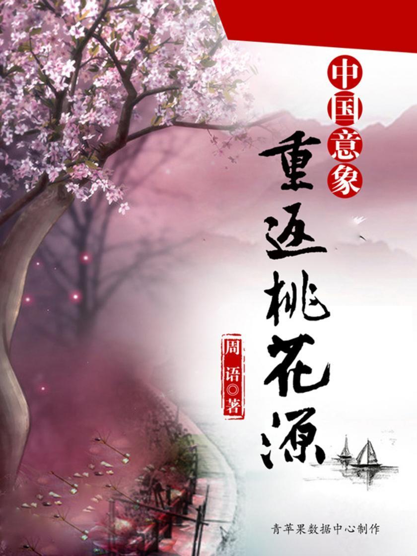 中国意象:重返桃花源