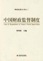 中国财政监督制度