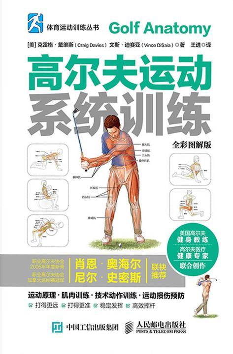 高尔夫运动系统训练(全彩图解版)