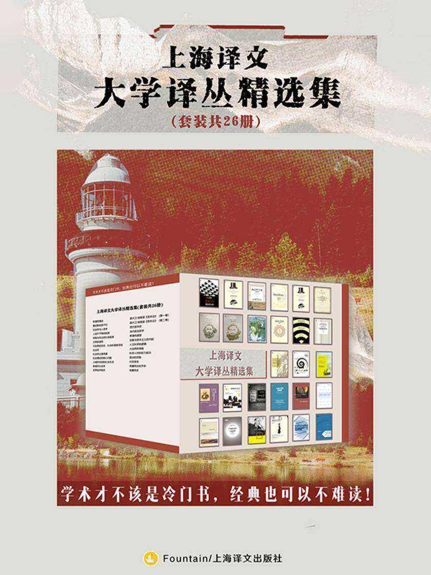 上海译文大学译丛精选集(套装共26本)
