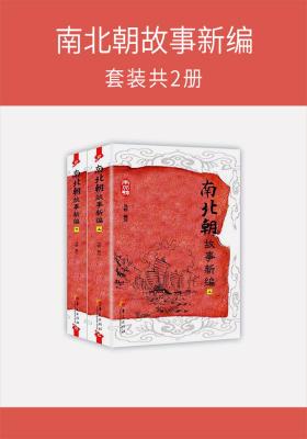 南北朝故事新编(套装共2册)
