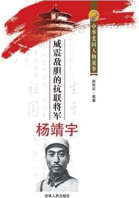 威震敌胆的抗联将军杨靖宇