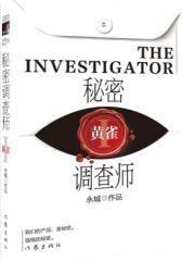 秘密调查师Ⅰ(新版)(试读本)