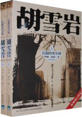 长篇历史小说:胡雪岩(上下)(全二册)(试读本)