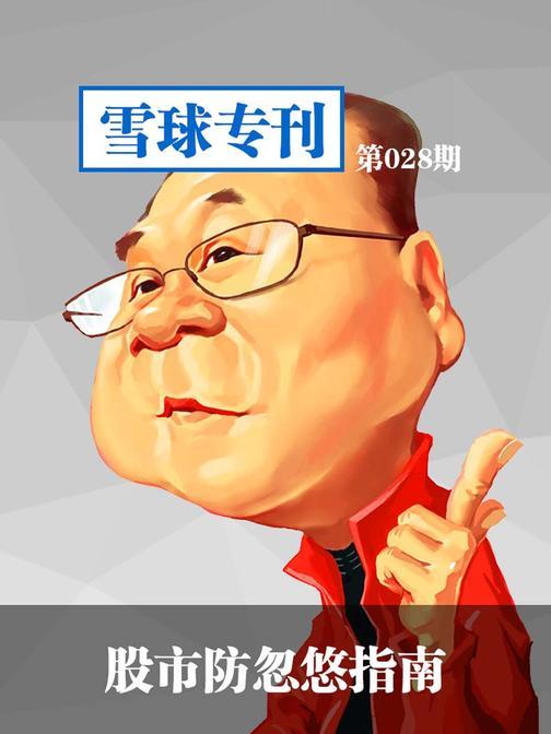雪球专刊028——股市防忽悠指南(电子杂志)