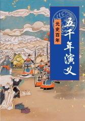 五千年演义:元始百年