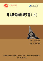 [3D电子书]圣才学习网·话说世界:耸人听闻的世界灾害(上)(仅适用PC阅读)