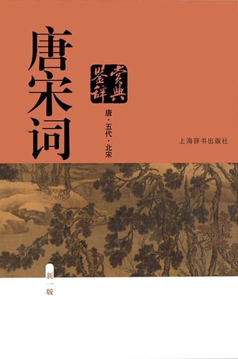 唐宋词鉴赏辞典(新一版)(下册)