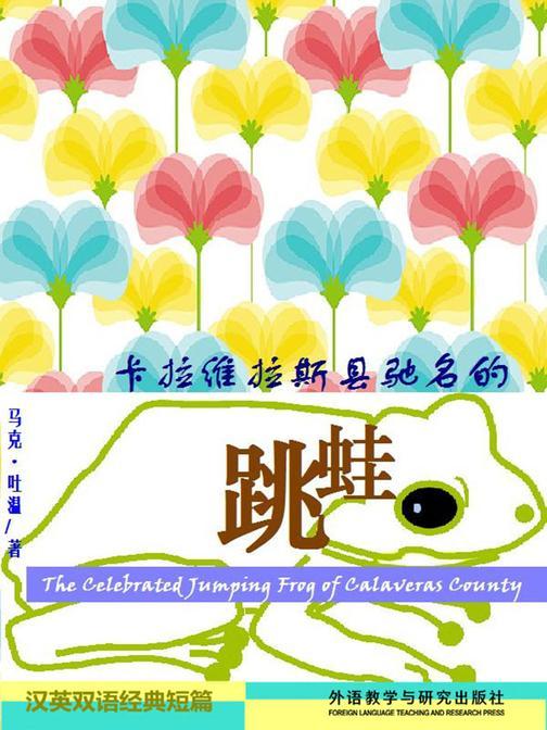 卡拉维拉斯县驰名的跳蛙(短篇快看)