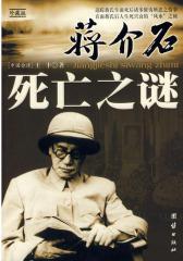 蒋介石死亡之谜(试读本)
