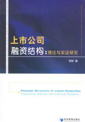 上市公司融资结构:理论与实证研究