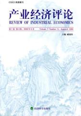 产业经济评论(第7卷,第3辑)总第15期(仅适用PC阅读)