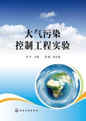 大气污染控制工程实验