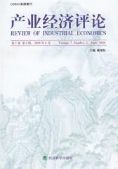 产业经济评论第7卷第2辑(总第14辑)