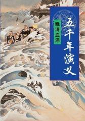 五千年演义:晚清血泪