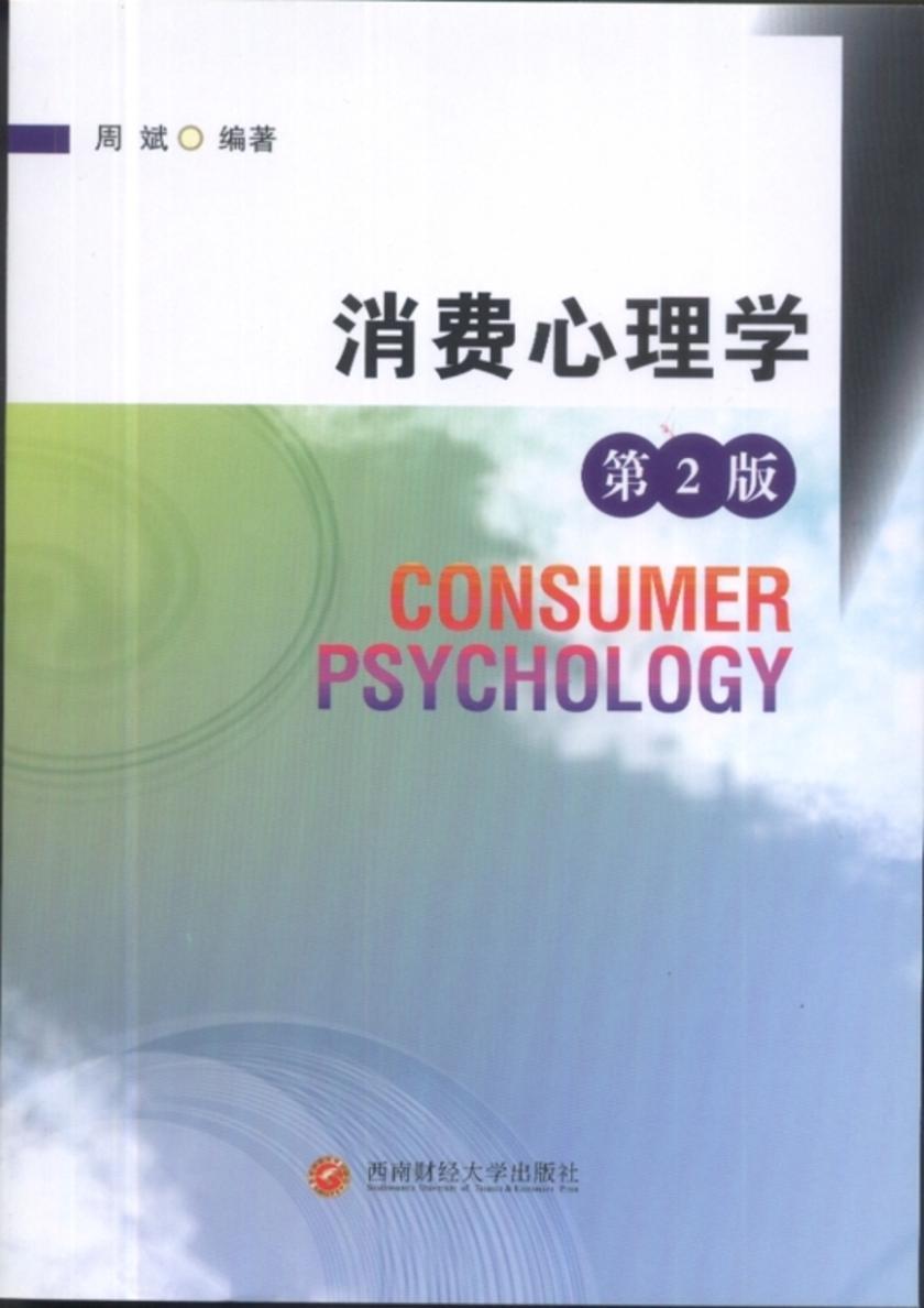 消费心理学