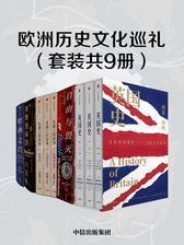 欧洲历史文化巡礼(套装共9册)