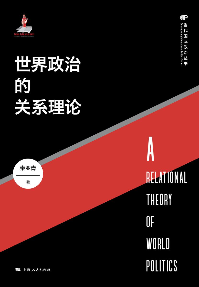 世界政治的关系理论