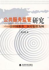 公共服务监管研究——以中国教育、医疗监管为例