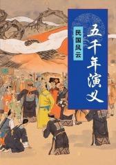五千年演义:明国风云