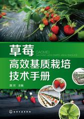 草莓基质高效栽培技术手册
