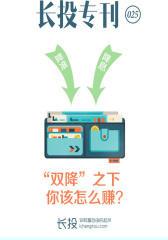 长投专刊025—双降之下,你该怎么赚?(电子杂志)