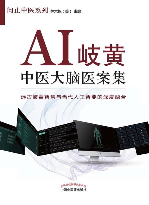 AI岐黄:中医大脑医案集