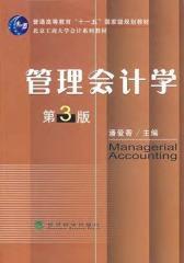 管理会计学(第三版)(仅适用PC阅读)