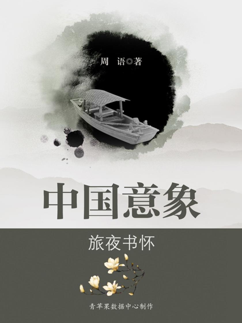 中国意象:旅夜书怀