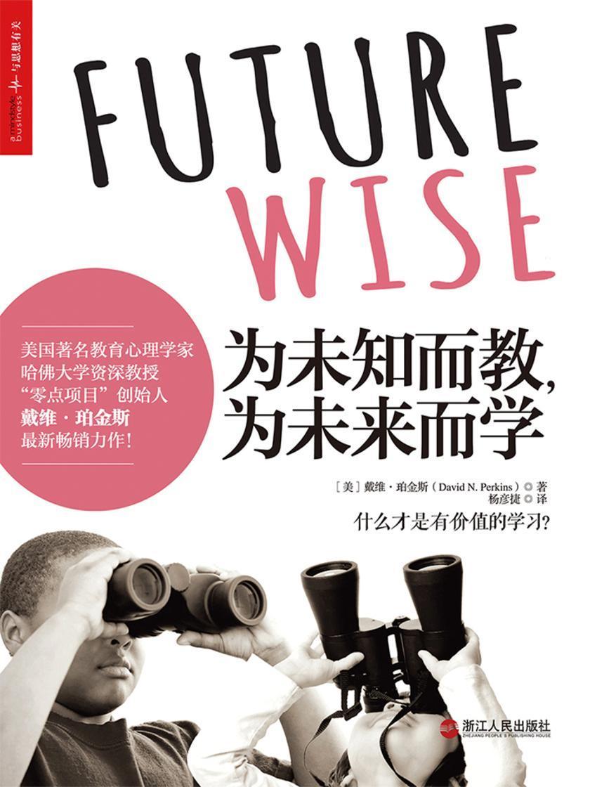 为未知而教,为未来而学