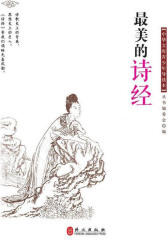 """""""中华文库青少年导读本""""系列《最美的诗经》"""