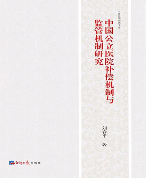 中国公立医院补偿机制与监管机制研究
