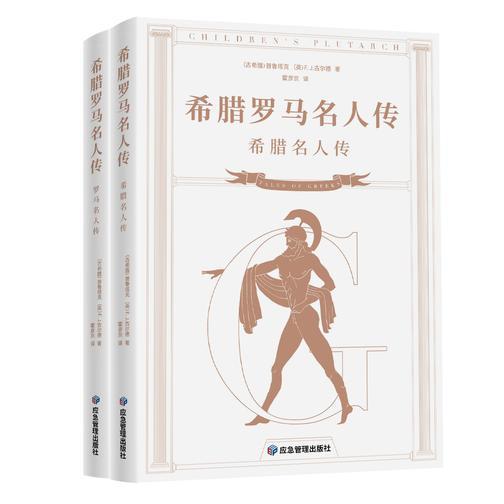 经典传记:希腊罗马名人传(套装共2册)