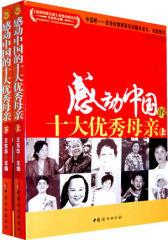 感动中国的十大优秀母亲(上下册)(全两册)(试读本)
