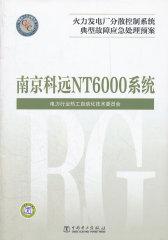 南京科远NT6000系统