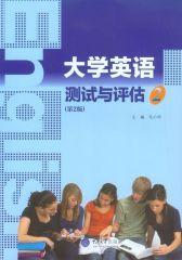 大学英语测试与评估(2)(第2版)(不含光盘)
