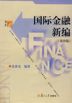 国际金融新编(第四版)(新版链接为:http://product.dangdang.com/main/product.aspx?product_id=23163(试读本)
