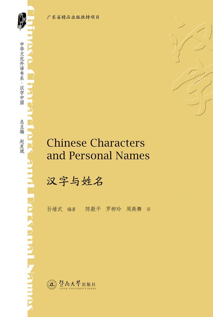 中华文化外译书系·汉字与姓名