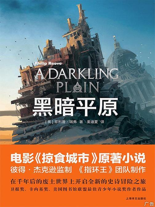 黑暗平原(致命引擎系列:4)