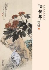经典绘画临摹范本·任伯年花鸟篇4