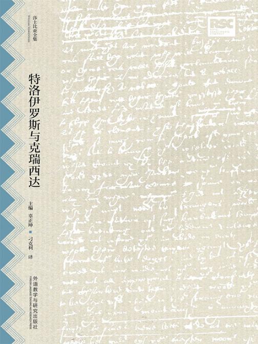 特洛伊罗斯与克瑞西达(莎士比亚全集·中文重译本)