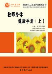 [3D电子书]圣才学习网·教师职业发展与健康指导:教师身体健康手册(上)(仅适用PC阅读)