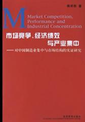 市场竞争、经济绩效与产业集中——对中国制造业集中与市场结构的实证研究(仅适用PC阅读)