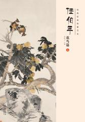 经典绘画临摹范本·任伯年花鸟篇5