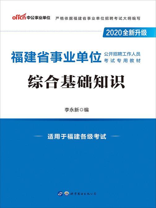 中公版·2020福建省事业单位公开招聘工作人员考试专用教材:综合基础知识(全新升级)