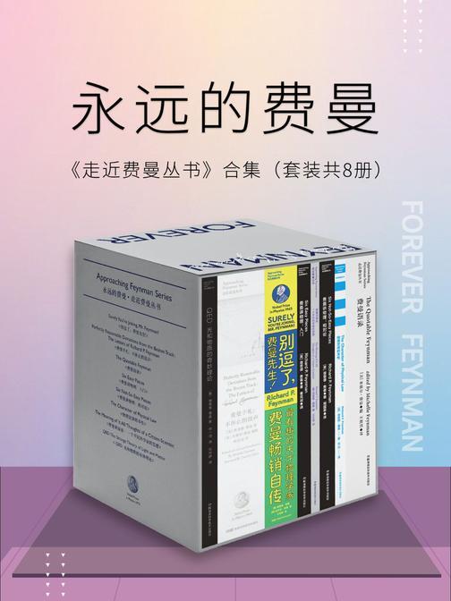 """永远的费曼:走近费曼丛书合集(套装共8册)(比尔·盖茨、乔布斯的偶像,谢耳朵""""原型""""——费曼作品集,听费曼讲物理、讲科学、讲思想,看费曼的生平故事!)"""
